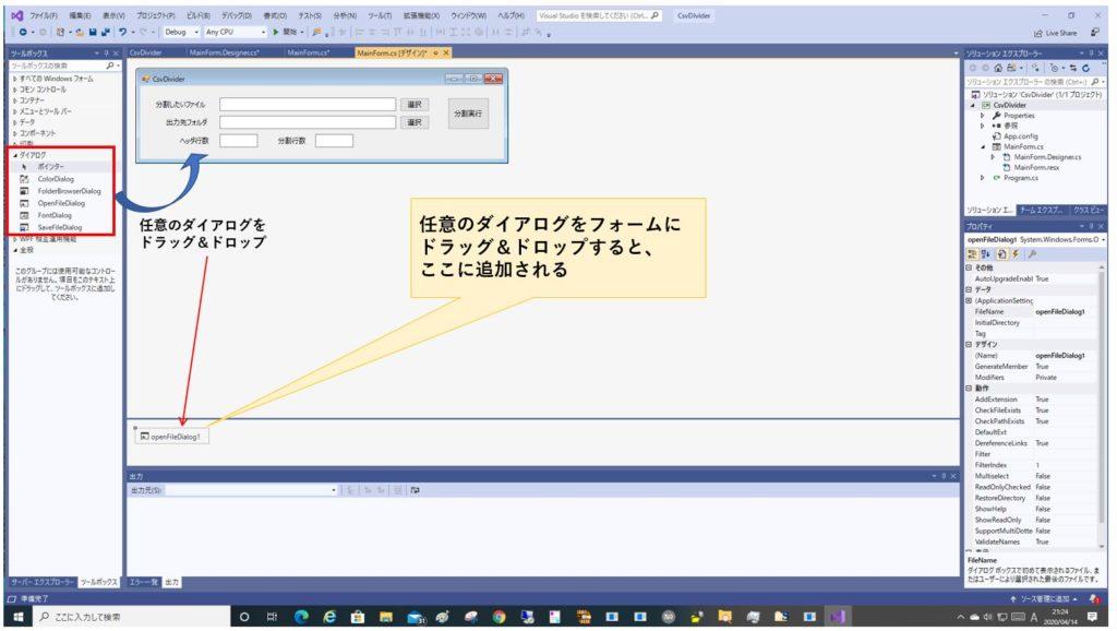 画像に alt 属性が指定されていません。ファイル名: dialog_dragdrop-1024x578.jpg
